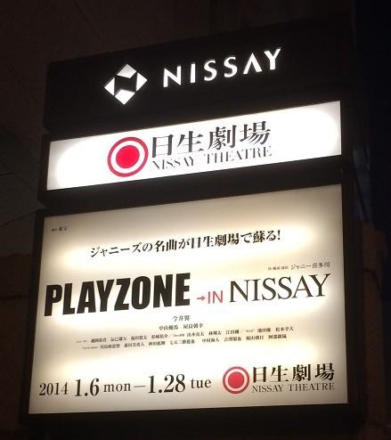 PLAYZONE in NISSAY